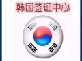 专业代办韩国日本签证申请