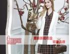 杭州女装加盟0加盟费面向全国招商