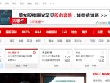 广州新浪网的广告怎么做