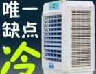 280W/H移动冷风空调扇