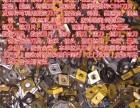 天津回收数控刀片丝锥钻头合金铣刀等稀有金属