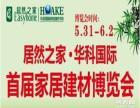 首届居然之家华科国际家居建材博览会