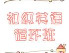 天津河西英语培训班馨蒂教育值得推荐