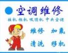 宝安空调安装,龙华空调维修,龙岗空调加雪种服务全深圳上门快