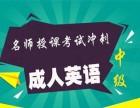 黄浦成人英语培训,零基础英语,青少年英语,英语口语