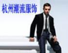 杭州潮流服饰 诚邀加盟
