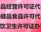 专业代办金阳新区食品许经营可证餐饮服务许可证及需要的资料