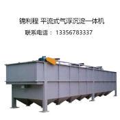 高能平流式气浮沉淀一体机_划算的平流式气浮沉淀一体机供销