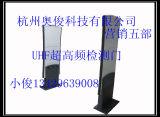 超高频检测门,UHF一体天线,芯片,电子标签,超高频手持机