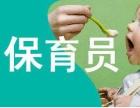 南京浦口保育员证育婴师培训报名保育员培训学校哪个好