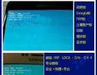 魅族解锁FLYME账户锁定 话机锁小米账户锁