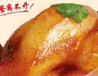 紫燕百味鸡加盟费/四川紫燕百味鸡加盟条件