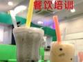 南阳学台湾饮品哪里较好 到无锡秀泰培训中心包教包会
