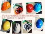 安全帽生产批发ABS塑料V型建筑工地防护郑州市巩义市新郑市