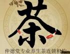 三门峡仲德堂养生茶官方招商加盟