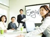 北京英语培训机构哪家好,零基础英语培训班费用