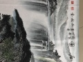 八尺。山水画。国画