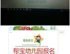 天津幼儿园专业机构秒杀报名(2017报上58位)