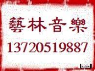 西安艺林声乐教学中心,纠正治疗嗓音疾病,钢琴培训
