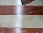 上海卢湾实木复合防腐地板维修电话-专修地板疑难杂症