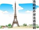 新环球让我们学法语去法国来一次浪漫邂逅吧