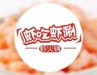 虾吃虾涮虾火锅加盟条件及电话