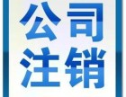 太原专业免费注册公司 提供地址 代理记账一般纳税人