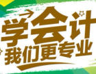 北京专业会计实操做账 初级会计 中级会计职称培训学校