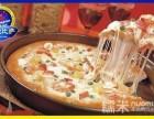 尊宝披萨加盟/尊宝披萨加盟费多少/初客披萨加盟