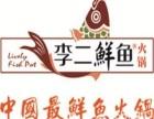 桂林李二鲜鱼火锅加盟