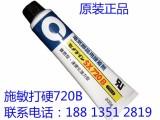 施敏打硬720B**强力胶电气部接着剂工业胶水