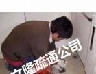 全福州周师傅专业管道疏通 马桶疏通(较低价)