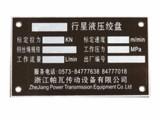 个性化定制控制箱按钮指示牌 机器设备铭牌防水防氧化