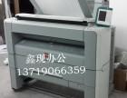 九成新奥西PW 300数码工程复印机激光蓝图机