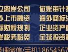 银川注册香港离岸公司英国美国开曼、大额美金结汇办理