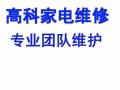 贵港专业维修空调洗衣机热水器液晶太阳能