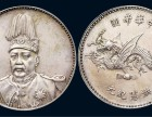 中国古钱币鉴定拍卖交易中心出手联系我