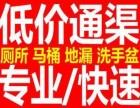 广州各区 疏通电话 快速上门 不通不收费 厕所 下水道