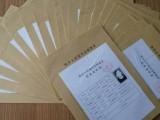 北京地区档案进京疑难问题处理 补充档案身份 同意调出函