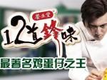 香港正宗鸡蛋仔旗舰店招商加盟-12道锋味主推产品