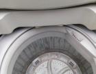 海尔全自动洗衣机9成新