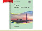 18年广东安装综合定额工pdf版