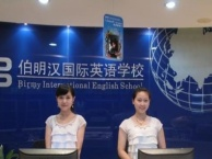 椒江英语口语辅导伯明汉培训学校