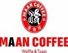 漫咖啡加盟费多少漫咖啡有什么加盟条件