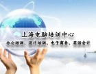 宝山顾村电脑办公培训中心/专业IT资格认证机构