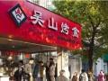 吴山烤禽品牌怎么样?浙江地区怎么加盟吴山烤禽?