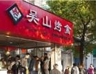 吴山烤禽品牌怎么样浙江地区怎么加盟吴山烤禽