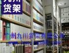 广州九川货架加盟 饰品挂件
