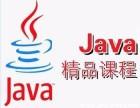 芯学苑Java企业级短期急训实战班