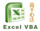 办公自动化培训 office操作技能实战 VBA提升办公效率